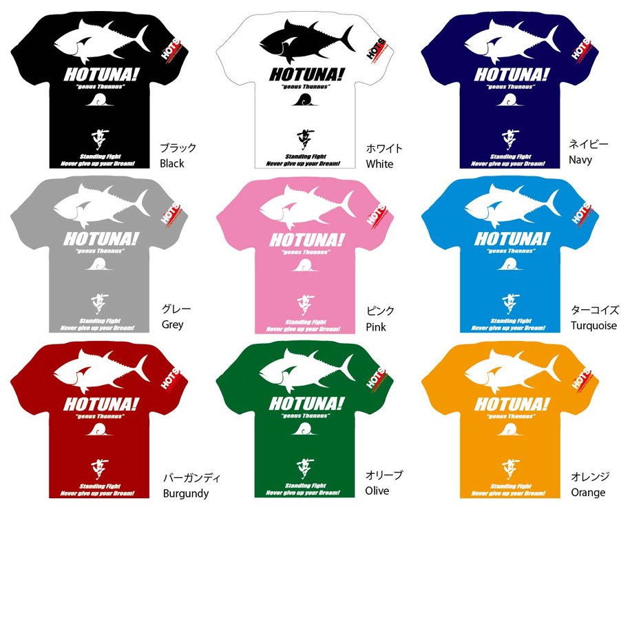 ドライTシャツ Dry T-shirt TUNA Version