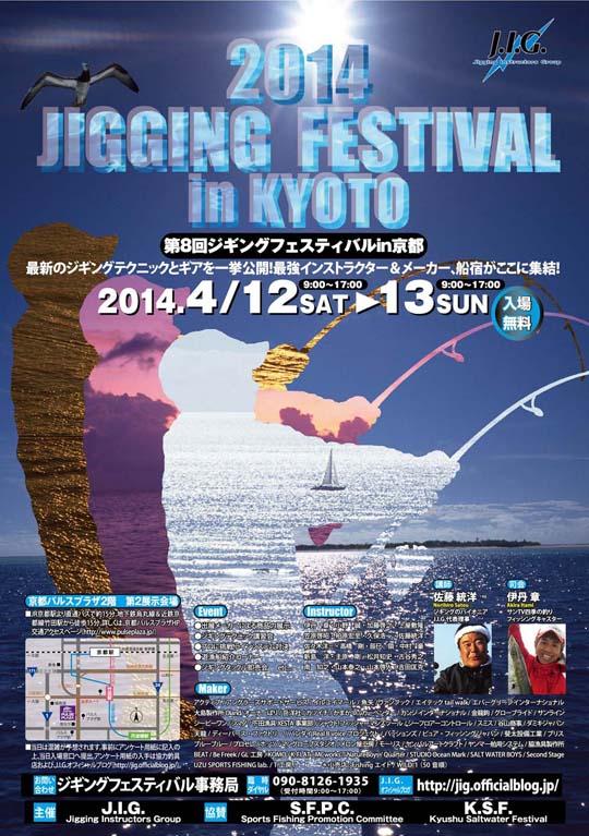 2014_540_JIG.jpg