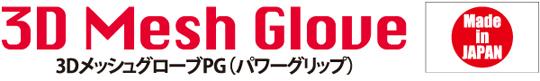 3DメッシュグローブPG (パワーグリップ)