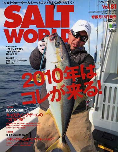 Salt world vol.81