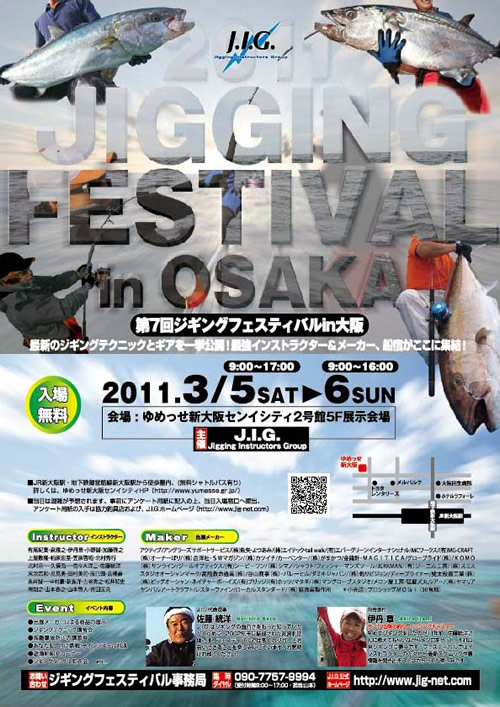 ジギングフェスティバル in 大阪