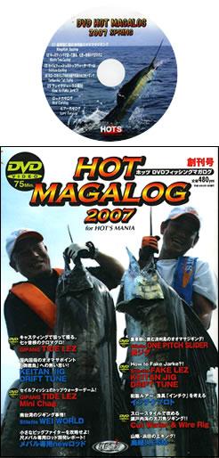 DVD ホットマガログ 2007