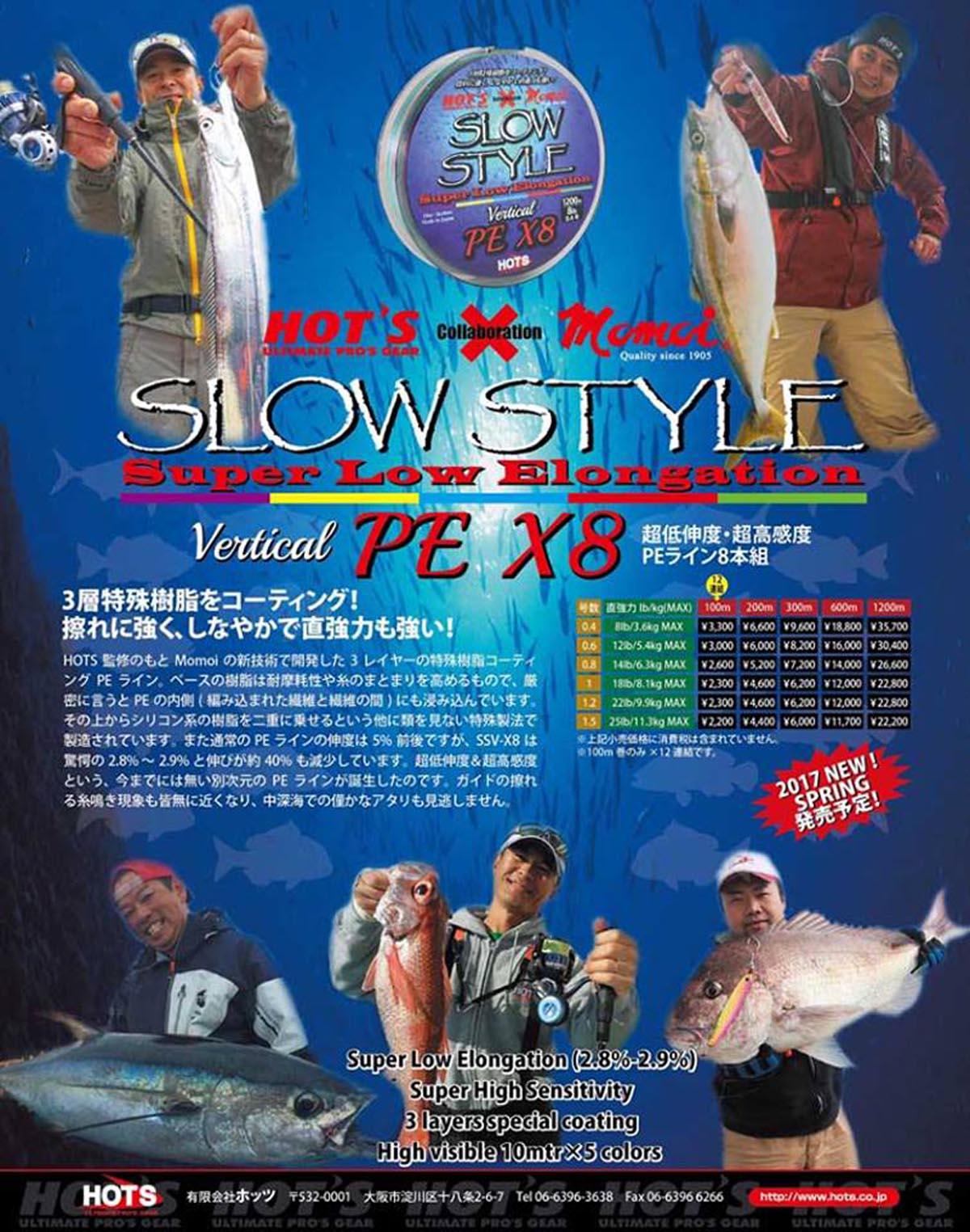 SLOW STYLE SSV-X8 PEライン